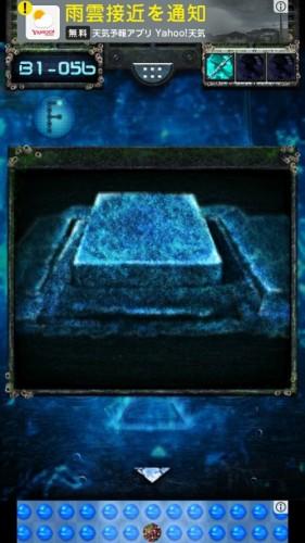 海底神殿からの脱出 攻略 058