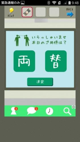 店長★コンビニ&牛丼屋編 攻略 063