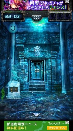 海底神殿からの脱出 攻略 104