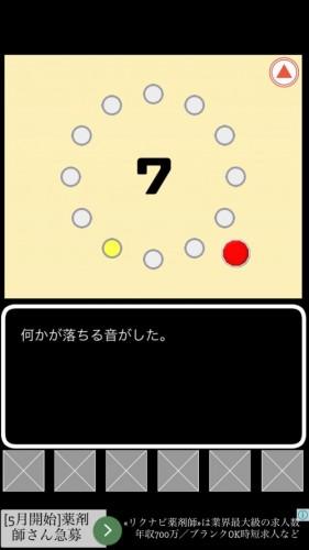 扉ノカナタ (6)