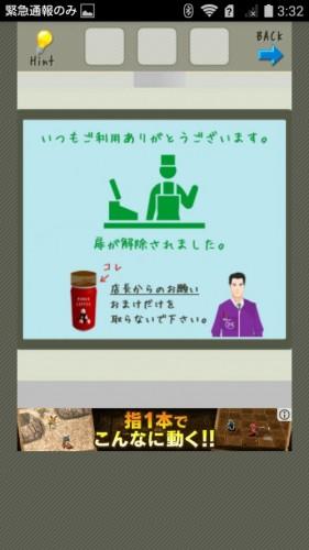 店長★コンビニ&牛丼屋編 攻略 222