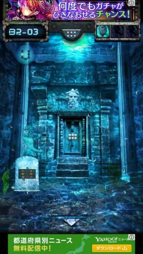 海底神殿からの脱出 攻略 096