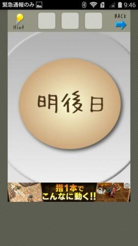 店長★コンビニ&牛丼屋編 攻略 051