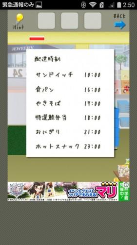 店長★コンビニ&牛丼屋編 攻略 023