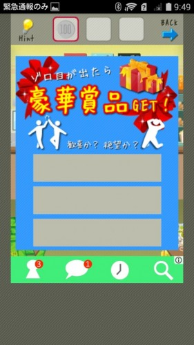 店長★コンビニ&牛丼屋編 攻略 068