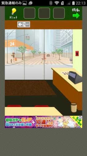 脱出ゲーム店長★コンビニ&牛丼屋編 攻略 083