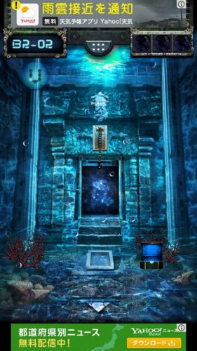 海底神殿からの脱出 攻略 116