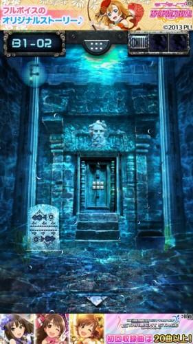 海底神殿からの脱出 攻略 022