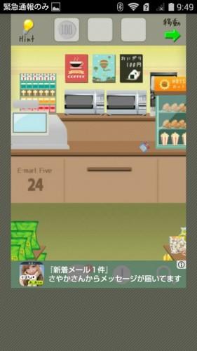 店長★コンビニ&牛丼屋編 攻略 066