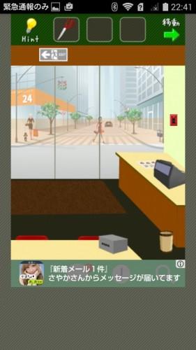 脱出ゲーム店長★コンビニ&牛丼屋編 攻略 133