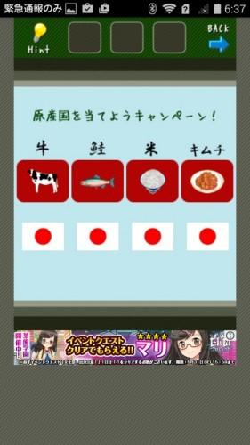 脱出ゲーム店長★コンビニ&牛丼屋編 攻略 044