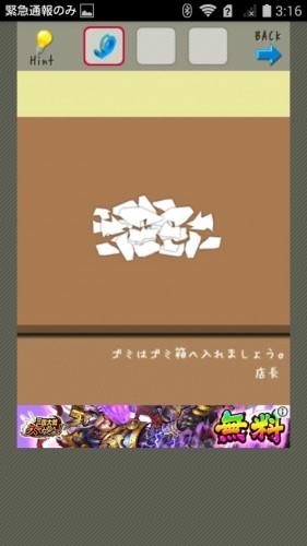 店長★コンビニ&牛丼屋編 攻略 137