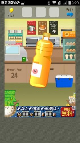 店長★コンビニ&牛丼屋編 攻略 162
