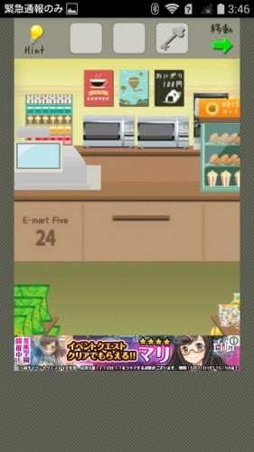 店長★コンビニ&牛丼屋編 攻略 276