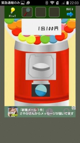 脱出ゲーム店長★コンビニ&牛丼屋編 攻略 073