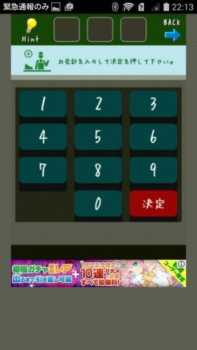 脱出ゲーム店長★コンビニ&牛丼屋編 攻略 086