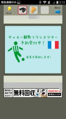店長★コンビニ&牛丼屋編 攻略 122