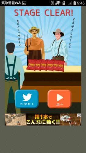 店長★コンビニ&牛丼屋編 攻略 058