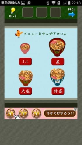脱出ゲーム店長★コンビニ&牛丼屋編 攻略 105