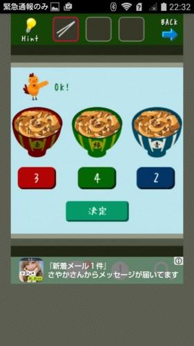 脱出ゲーム店長★コンビニ&牛丼屋編 攻略 126