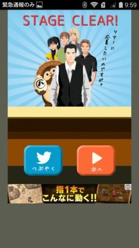店長★コンビニ&牛丼屋編 攻略 117