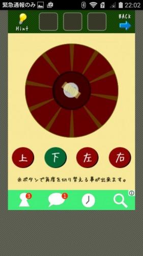脱出ゲーム店長★コンビニ&牛丼屋編 攻略 067
