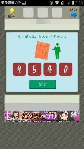 店長★コンビニ&牛丼屋編 攻略 076