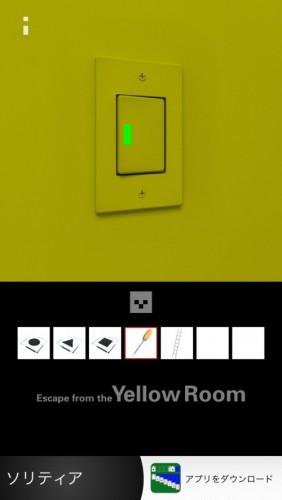 黄色い部屋からの脱出 攻略 (92)