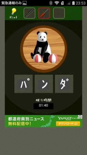 脱出ゲーム店長★コンビニ&牛丼屋編 攻略 205 - コピー
