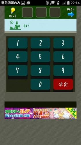 脱出ゲーム店長★コンビニ&牛丼屋編 攻略 095
