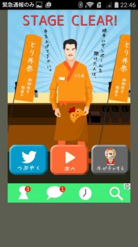 脱出ゲーム店長★コンビニ&牛丼屋編 攻略 155