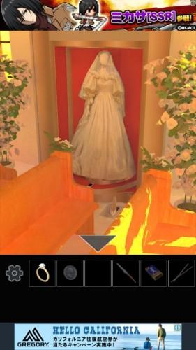 結婚式場からの脱出 (118)