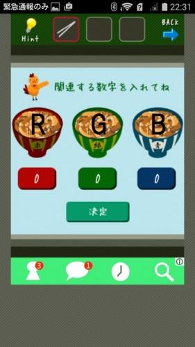 脱出ゲーム店長★コンビニ&牛丼屋編 攻略 124 - コピー