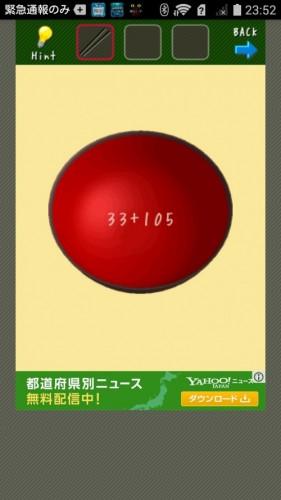 脱出ゲーム店長★コンビニ&牛丼屋編 攻略 192