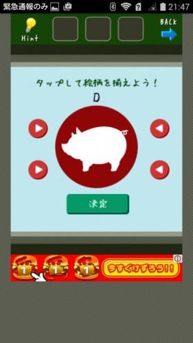 脱出ゲーム店長★コンビニ&牛丼屋編 攻略 010