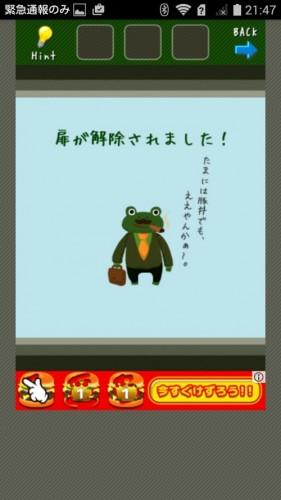 脱出ゲーム店長★コンビニ&牛丼屋編 攻略 011