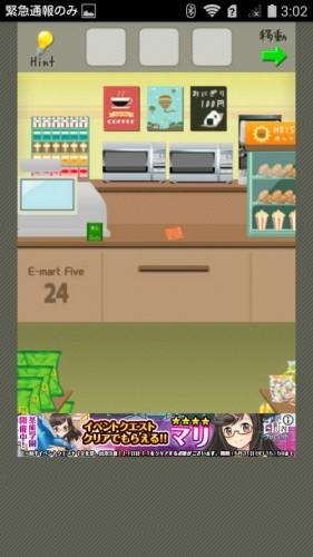 店長★コンビニ&牛丼屋編 攻略 065