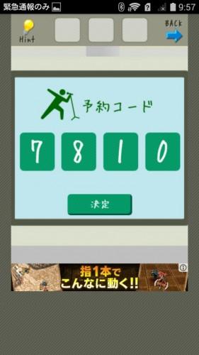 店長★コンビニ&牛丼屋編 攻略 106