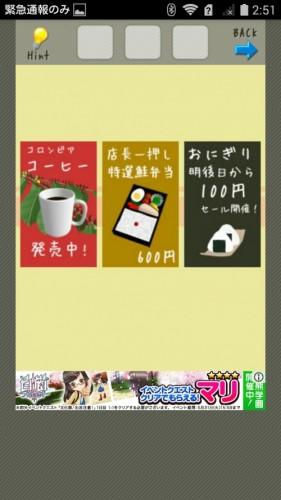 店長★コンビニ&牛丼屋編 攻略 025