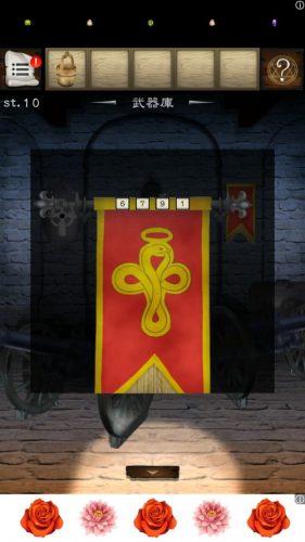 古城からの脱出 攻略 204
