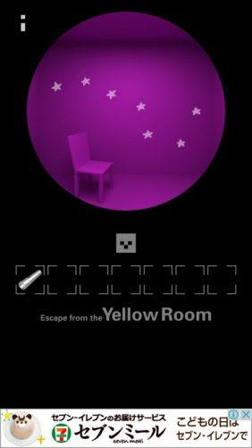 黄色い部屋からの脱出3 攻略 074