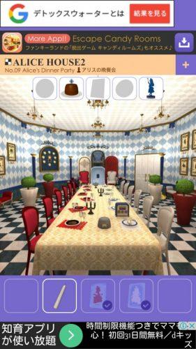 アリスハウス2 No.09 攻略 アリスの晩餐会 056