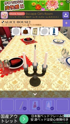 アリスハウス2 No.09 攻略 アリスの晩餐会 069