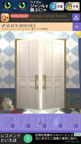 アリスハウス2 No.09 攻略 アリスの晩餐会 094