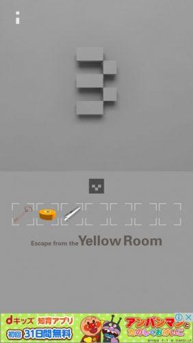 黄色い部屋からの脱出3 攻略 168