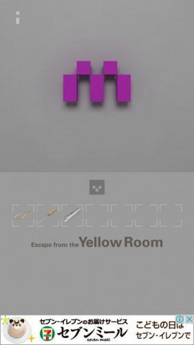 黄色い部屋からの脱出3 攻略 108