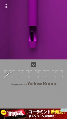 黄色い部屋からの脱出3 攻略 085