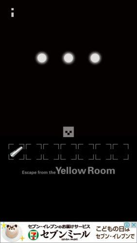 黄色い部屋からの脱出3 攻略 072
