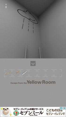 黄色い部屋からの脱出3 攻略 113