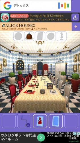 アリスハウス2 No.09 攻略 アリスの晩餐会 042